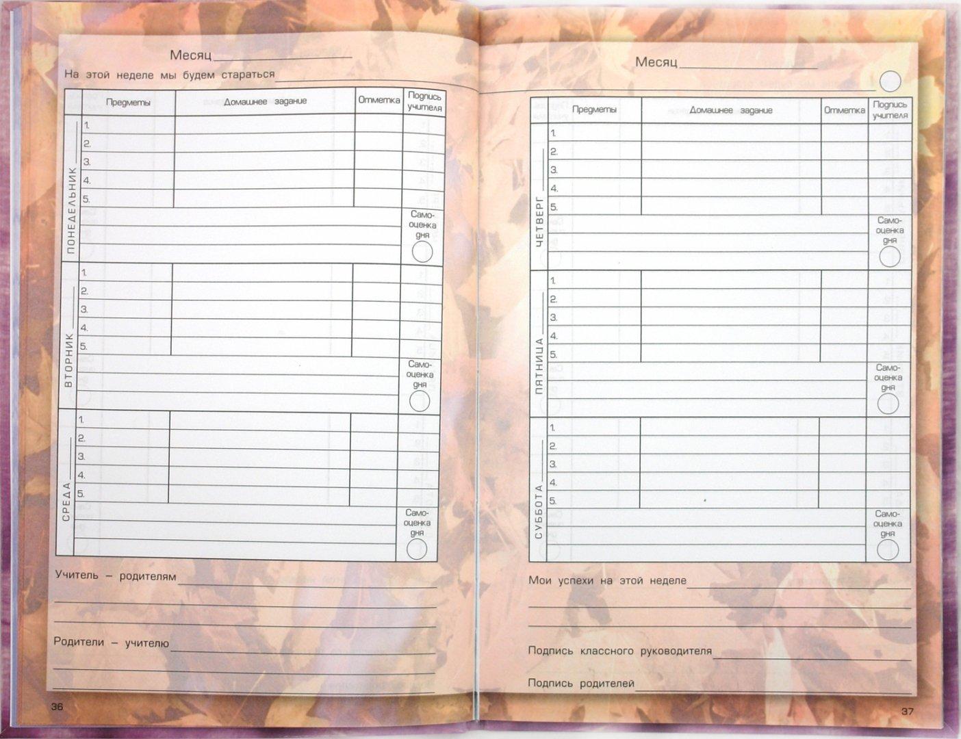 Картинки из дневника школьника