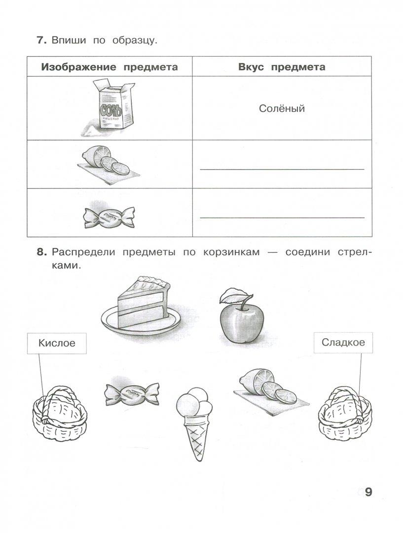 Иллюстрация 1 из 15 для Информатика. 2 класс. Рабочая тетрадь. В 2-х частях. Часть 1. ФГОС - Матвеева, Челак, Конопатова, Панкратова | Лабиринт - книги. Источник: Лабиринт