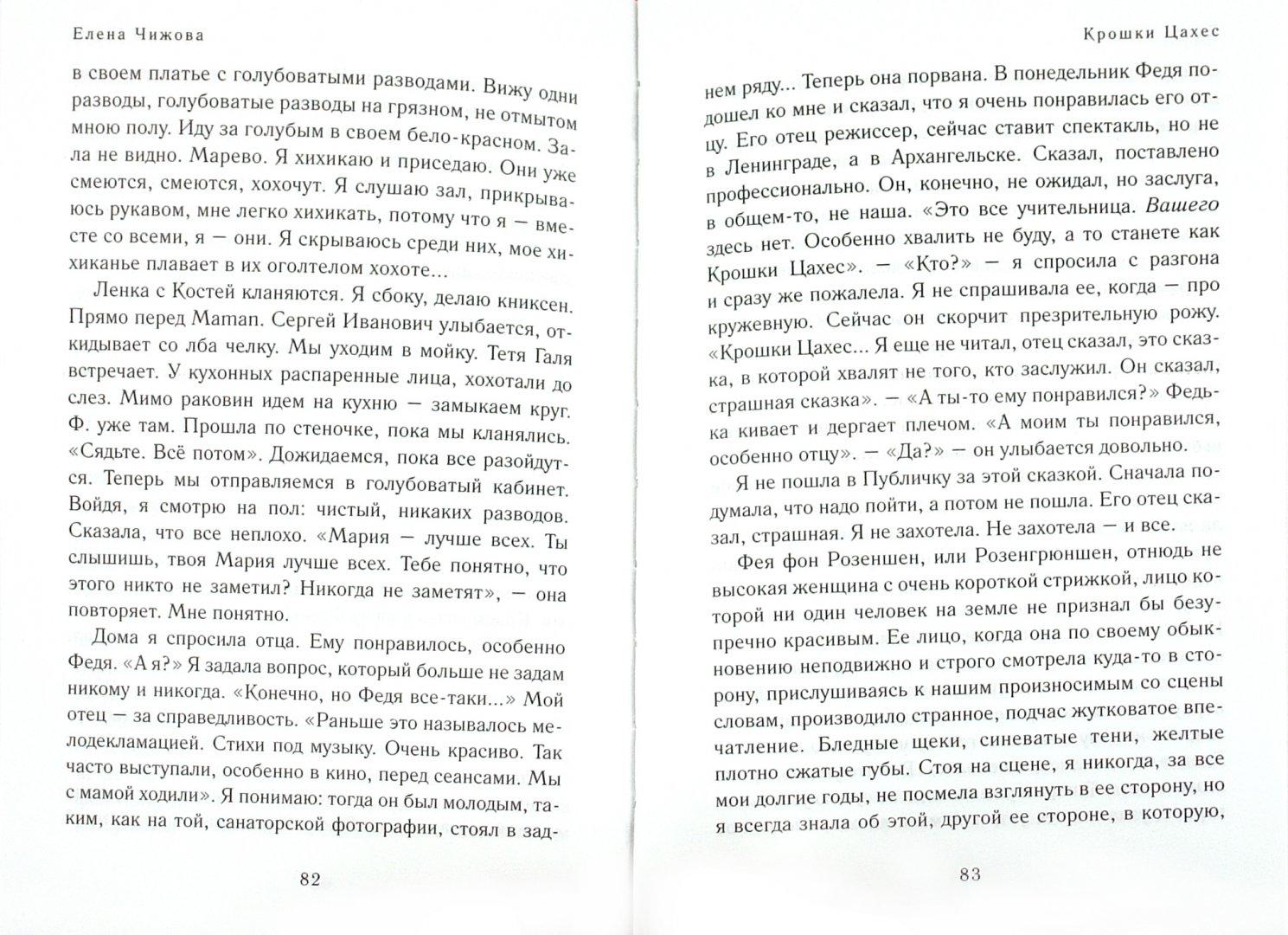 Иллюстрация 1 из 11 для Крошки Цахес - Елена Чижова | Лабиринт - книги. Источник: Лабиринт