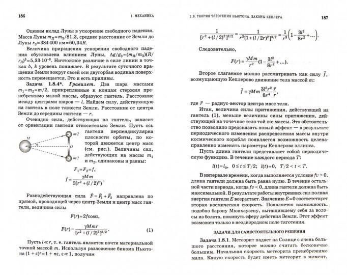 Механика молекулярная физика и термодинамика решение задач решить онлайн математические задачи