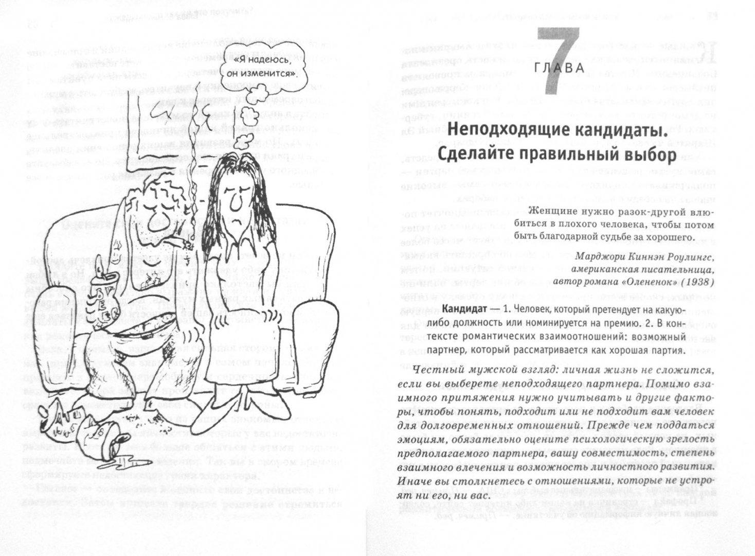 Иллюстрация 1 из 27 для Чего хотят женщины и как им это получить? - Стив Накамото | Лабиринт - книги. Источник: Лабиринт