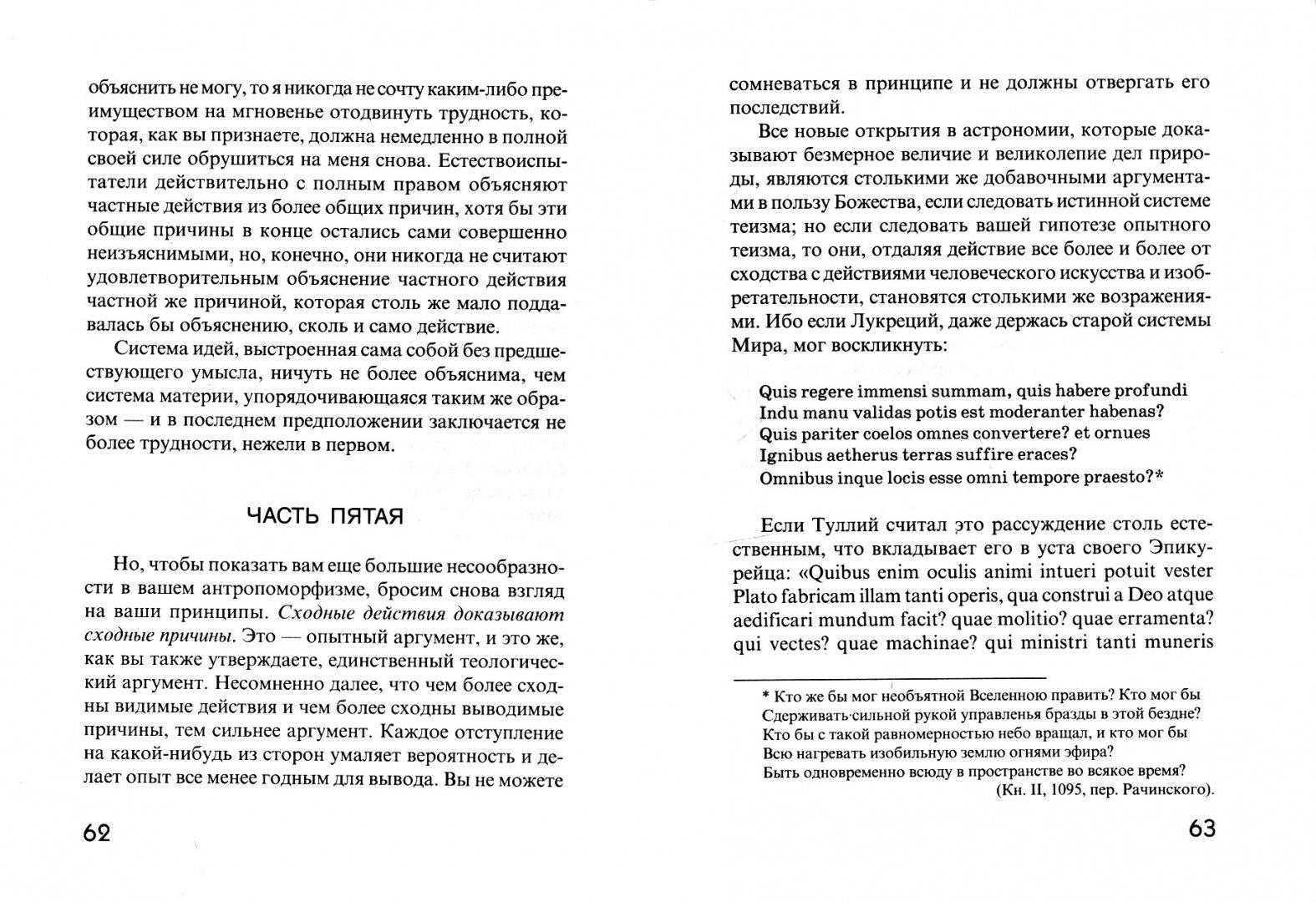Иллюстрация 1 из 3 для Диалоги о Естественной Религии - Давид Юм   Лабиринт - книги. Источник: Лабиринт