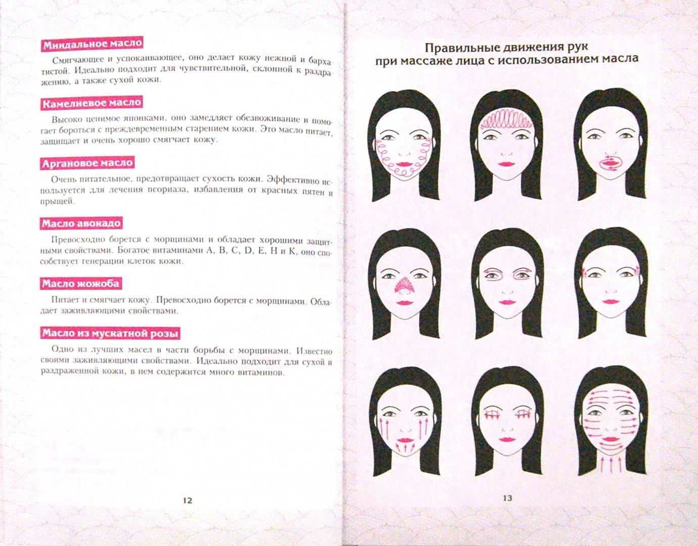 Иллюстрация 1 из 11 для Японское искусство женской красоты - Элоди-Жуа Жобер   Лабиринт - книги. Источник: Лабиринт