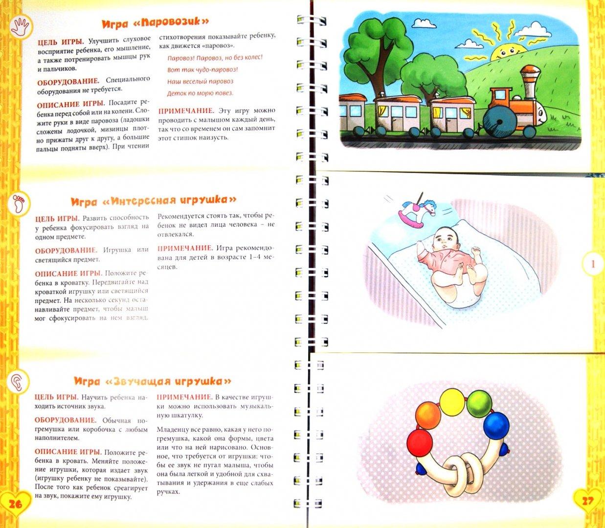 Иллюстрация 1 из 15 для Развивающие игры для детей от 0 до 5 лет | Лабиринт - книги. Источник: Лабиринт
