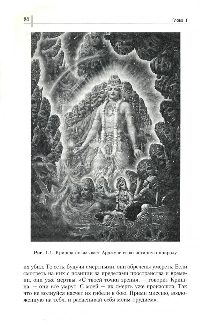 Иллюстрация 1 из 7 для Йога путешествия во времени. Как разум может преодолеть время - Фред Вольф | Лабиринт - книги. Источник: Лабиринт