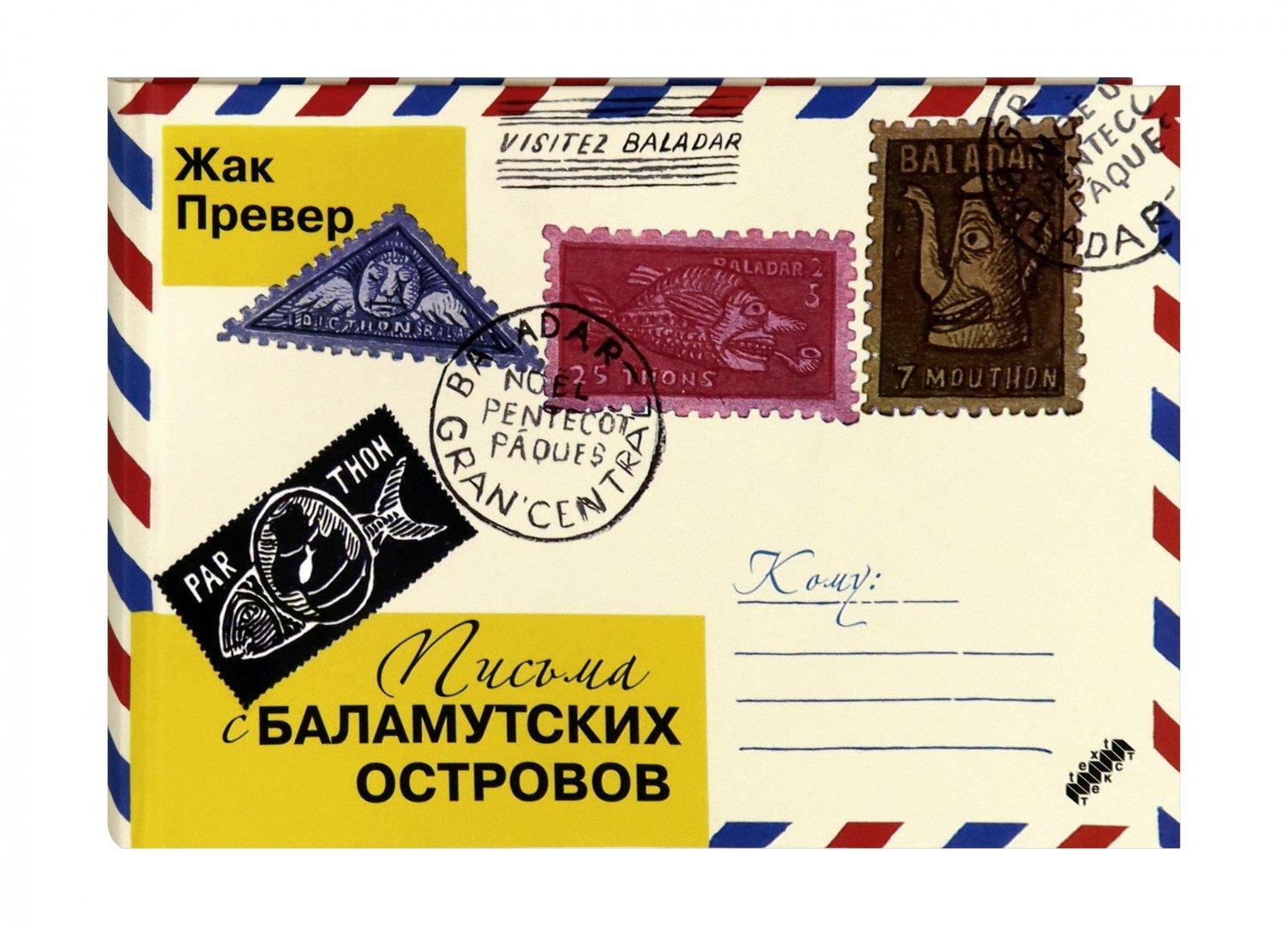 Иллюстрация 1 из 40 для Письма с Баламутских островов - Жак Превер | Лабиринт - книги. Источник: Лабиринт