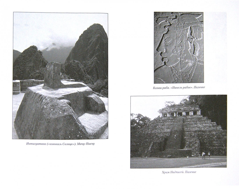 Иллюстрация 1 из 9 для Следы богов. В поисках истоков древних цивилизаций - Грэм Хэнкок   Лабиринт - книги. Источник: Лабиринт