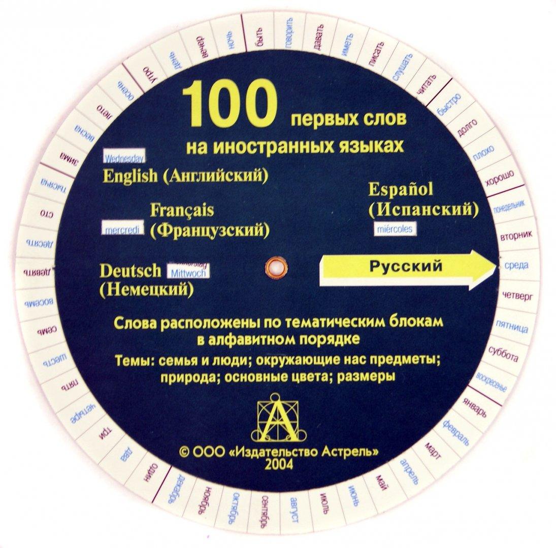 Иллюстрация 1 из 3 для 100 первых слов на иностранных языках | Лабиринт - книги. Источник: Лабиринт