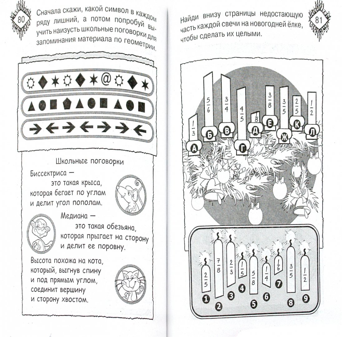 Иллюстрация 1 из 14 для Игры для юных эрудитов - Гордиенко, Гордиенко | Лабиринт - книги. Источник: Лабиринт