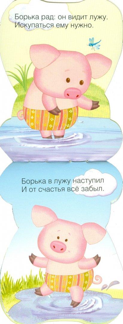 Иллюстрация 1 из 8 для Поросенок Борька. Книжка-малышка с вырубкой - Бурмистрова, Мороз | Лабиринт - книги. Источник: Лабиринт