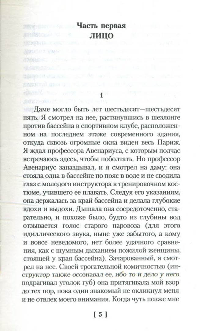 Иллюстрация 1 из 7 для Бессмертие: Роман - Милан Кундера | Лабиринт - книги. Источник: Лабиринт