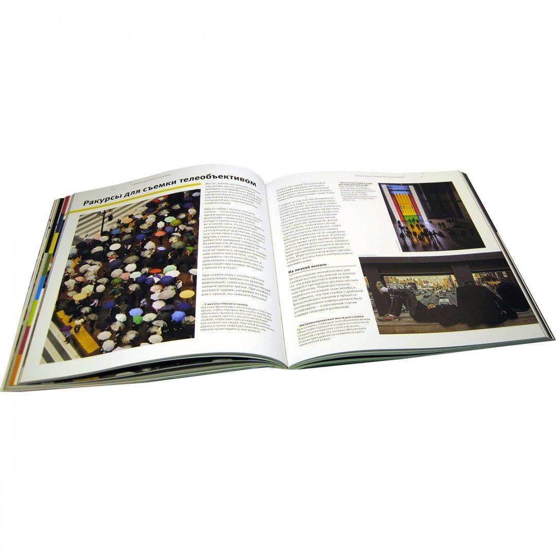 Иллюстрация 23 из 54 для Школа фотографии Майкла Фримана. Уличная фотография - Майкл Фриман | Лабиринт - книги. Источник: Лабиринт