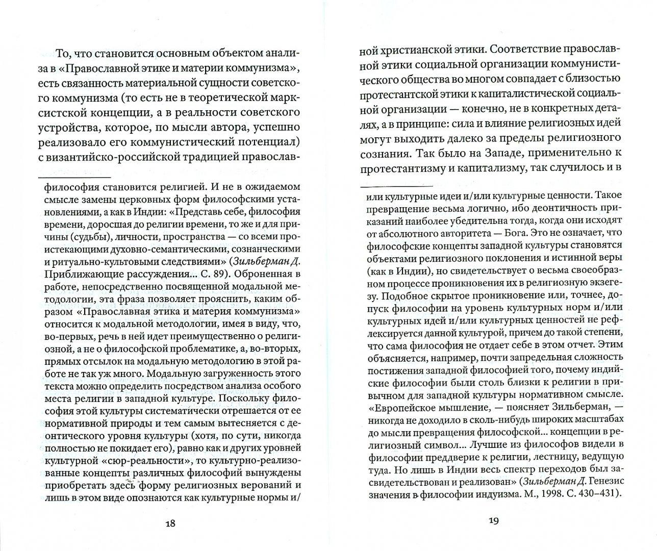Иллюстрация 1 из 6 для Православная этика и материя коммунизма - Зильберман, Юдина | Лабиринт - книги. Источник: Лабиринт