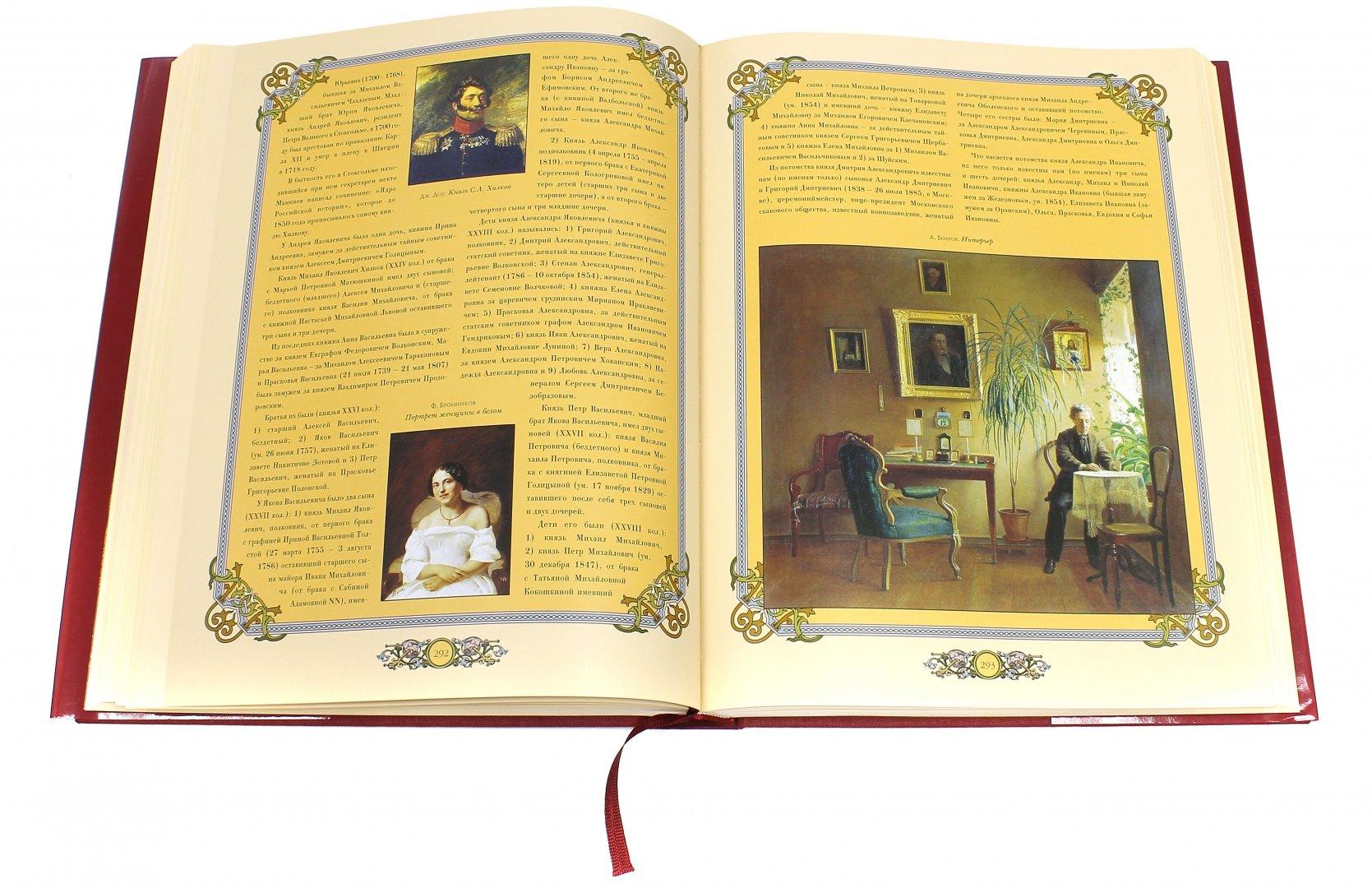Иллюстрация 2 из 4 для История родов русского дворянства | Лабиринт - книги. Источник: Лабиринт