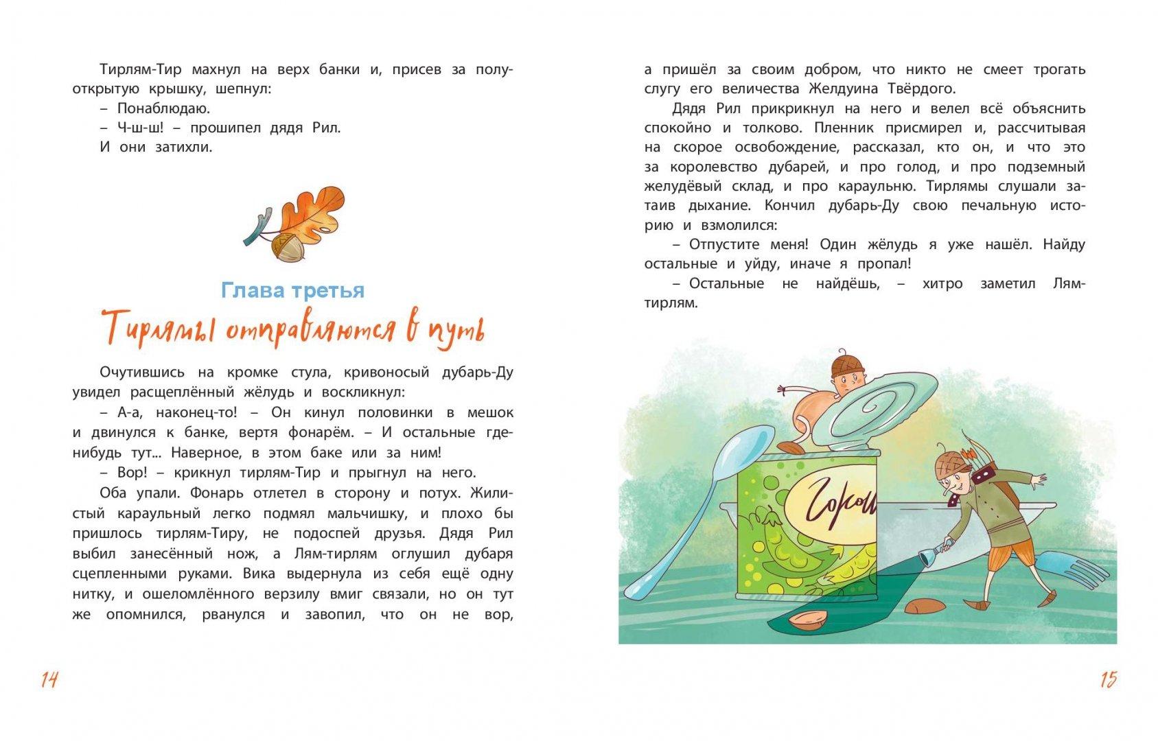 Иллюстрация 1 из 24 для Тирлямы в подземном королевстве - Геннадий Михасенко | Лабиринт - книги. Источник: Лабиринт
