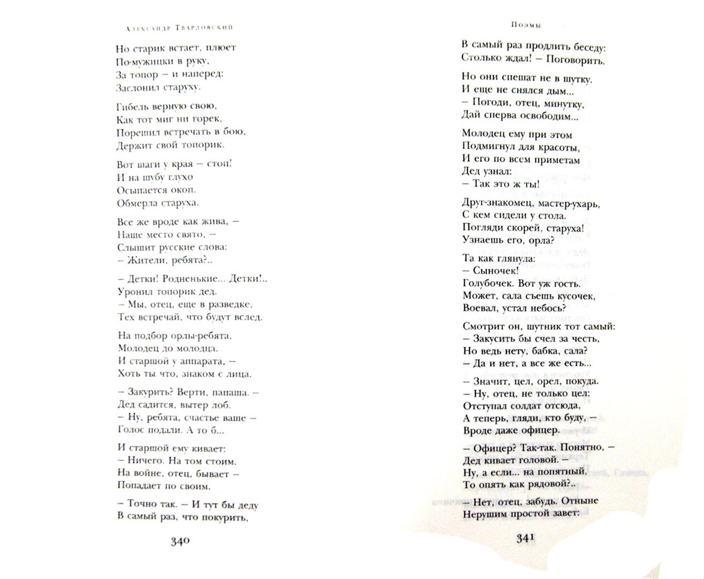 Иллюстрация 1 из 10 для Василий Теркин. Стихотворения. Поэмы - Александр Твардовский   Лабиринт - книги. Источник: Лабиринт