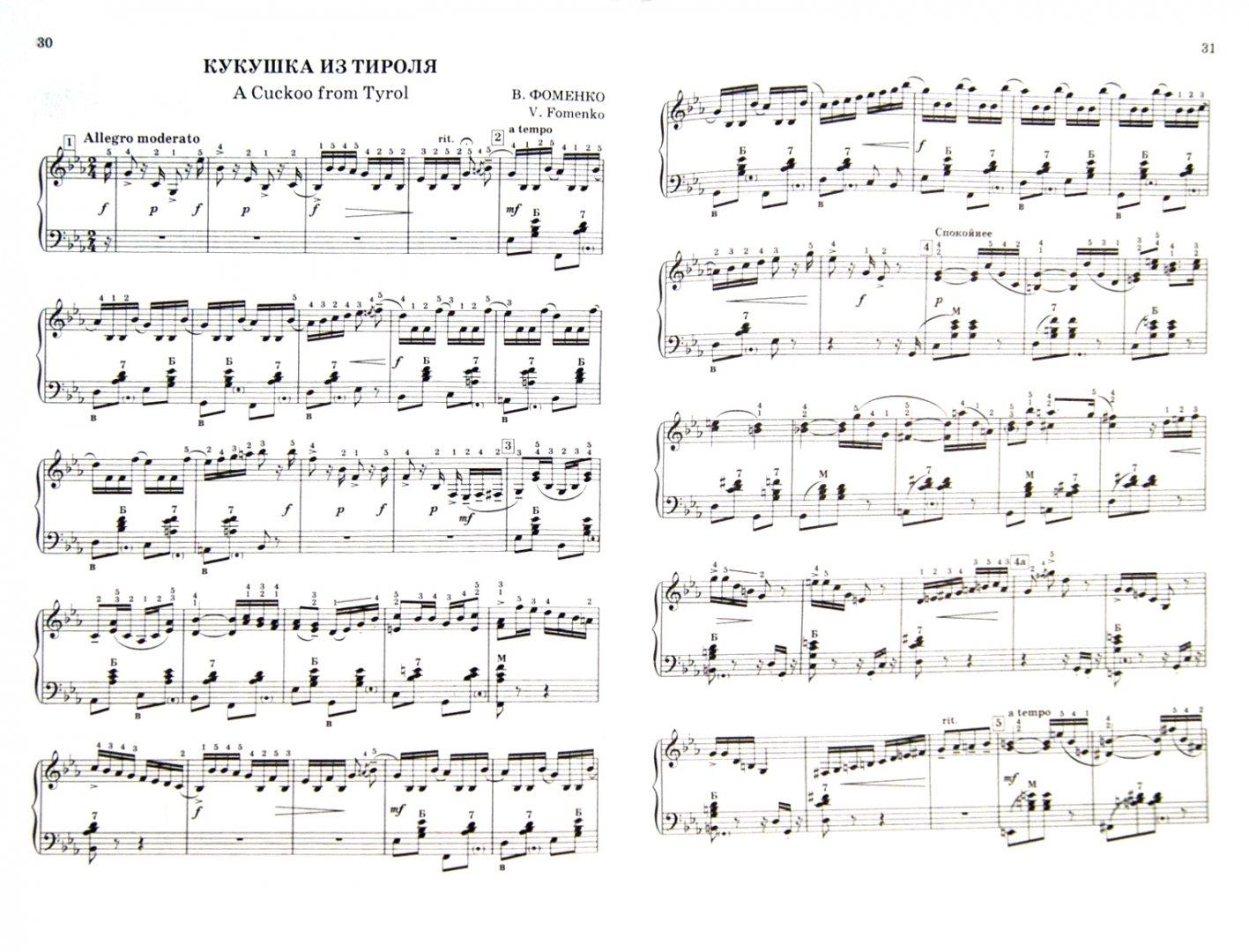 Баканов французская открытка ноты для аккордеона