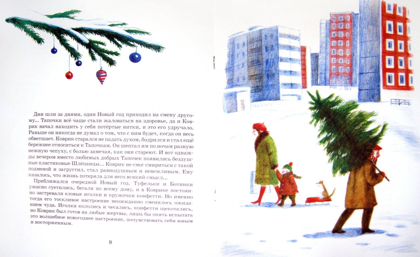 Иллюстрация 1 из 15 для Коврик - Светлана Усачева | Лабиринт - книги. Источник: Лабиринт