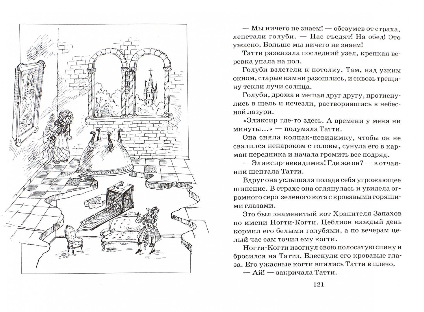Иллюстрация 1 из 34 для Пока бьют часы. Сестра и сестрички - Софья Прокофьева | Лабиринт - книги. Источник: Лабиринт