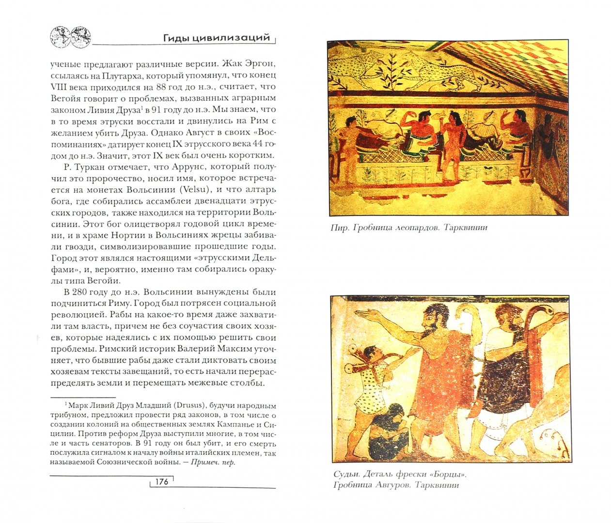 Иллюстрация 1 из 46 для Этруски - Жан-Ноэль Робер | Лабиринт - книги. Источник: Лабиринт