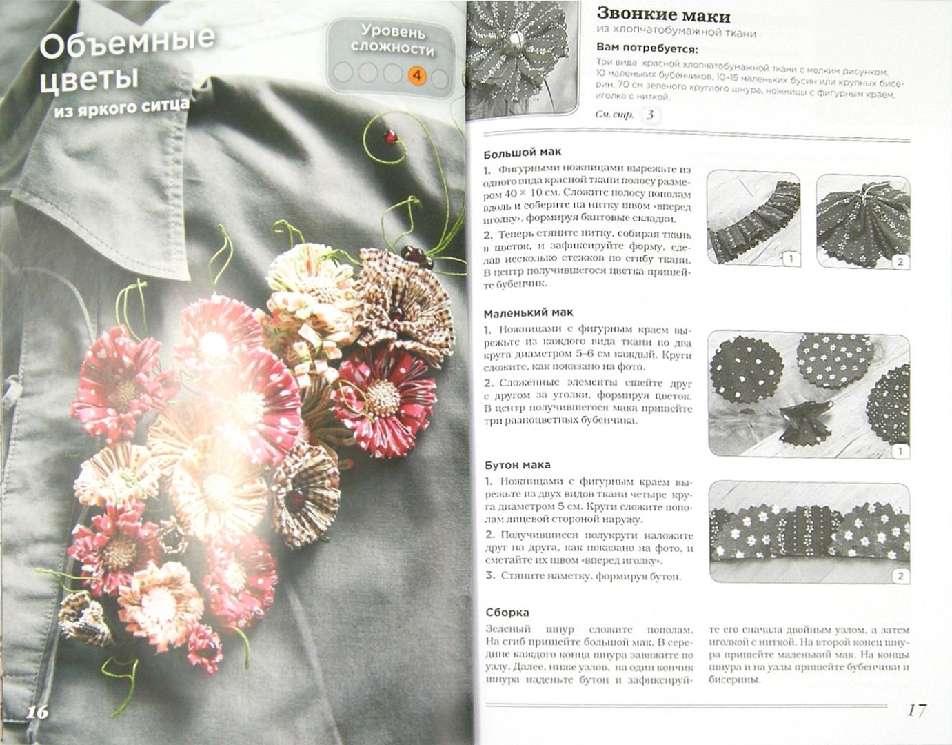 Иллюстрация 1 из 9 для Цветы из ткани и лент. Красиво и просто - Елена Токарева | Лабиринт - книги. Источник: Лабиринт