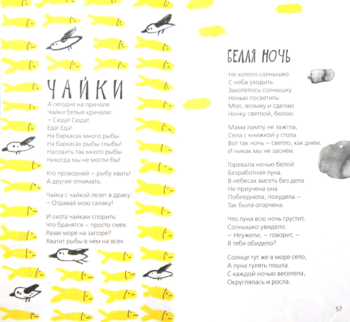 Иллюстрация 1 из 12 для В море мылся великан - Елена Аксельрод | Лабиринт - книги. Источник: Лабиринт