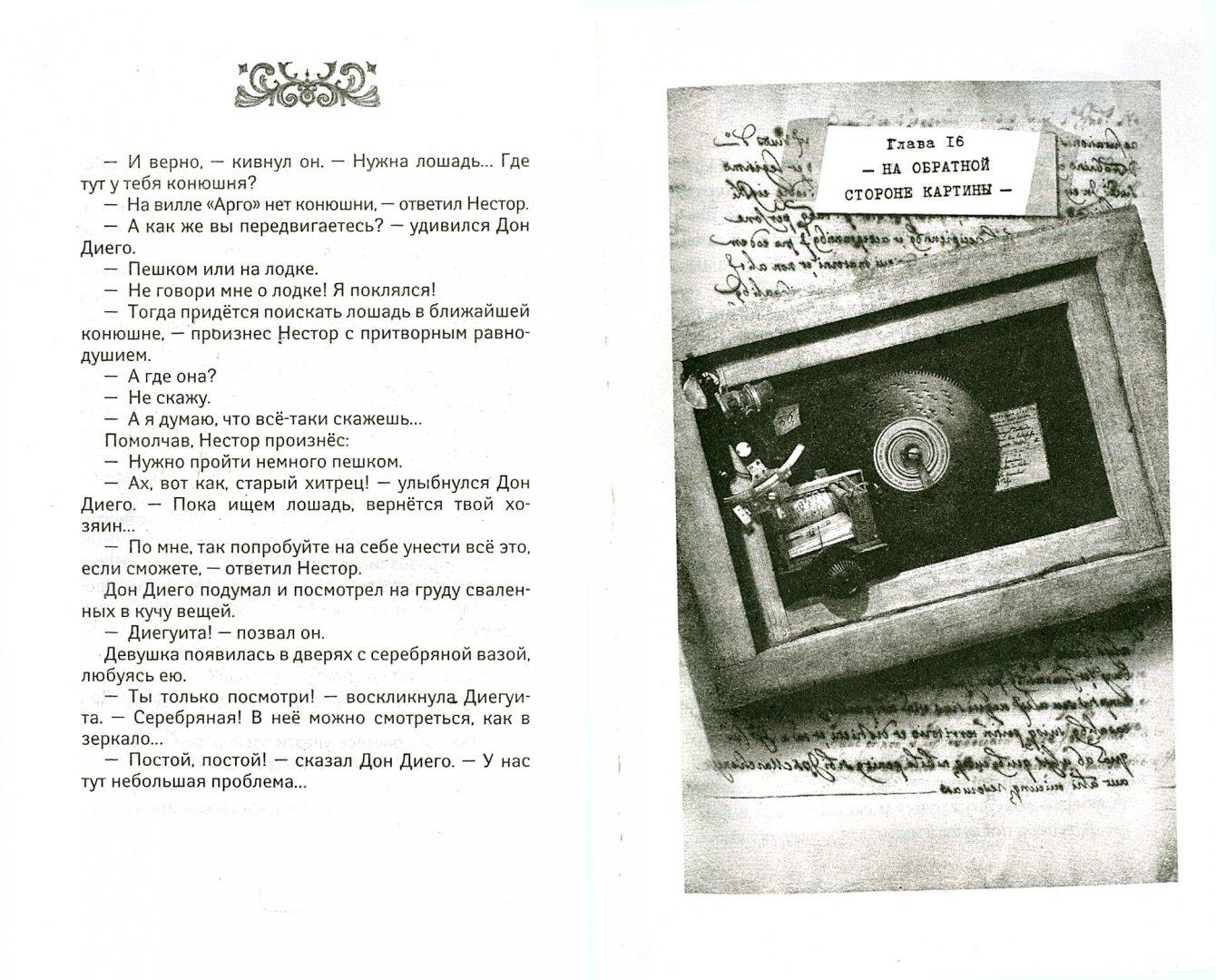 Иллюстрация 1 из 33 для Остров Масок - Улисс Мур | Лабиринт - книги. Источник: Лабиринт