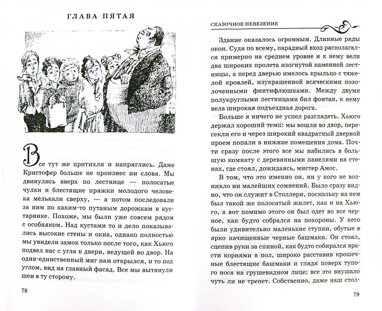 Иллюстрация 1 из 45 для Миры Крестоманси. Книга 6. Сказочное невезение - Диана Джонс   Лабиринт - книги. Источник: Лабиринт