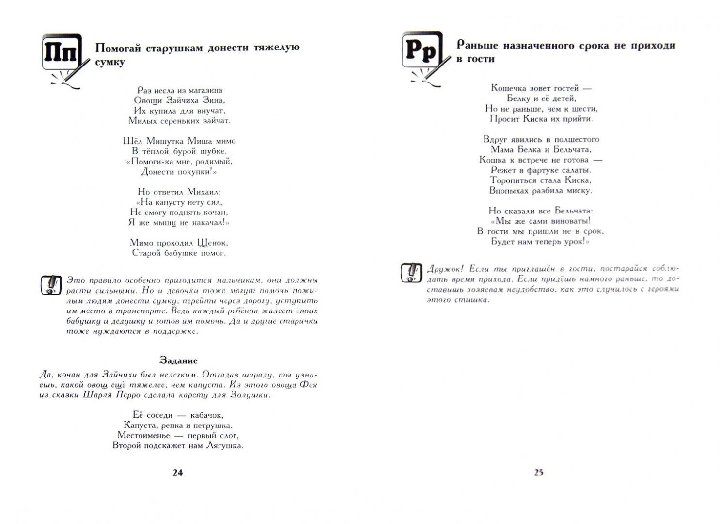 Иллюстрация 1 из 5 для Азбука этикета для малышей. 33 правила хорошего тона - Наталья Иванова | Лабиринт - книги. Источник: Лабиринт