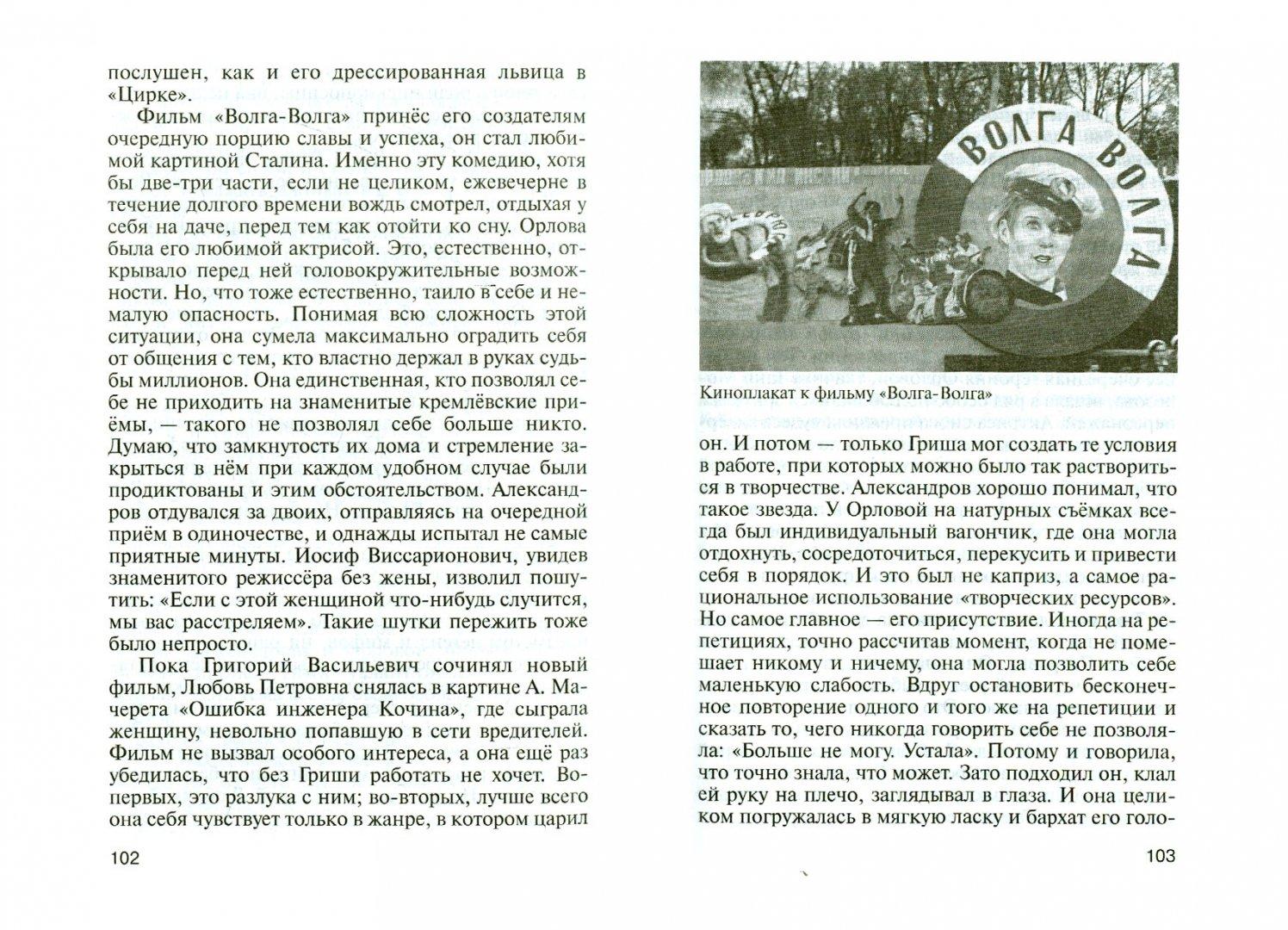 Иллюстрация 1 из 7 для Любовь Орлова - Нонна Голикова | Лабиринт - книги. Источник: Лабиринт