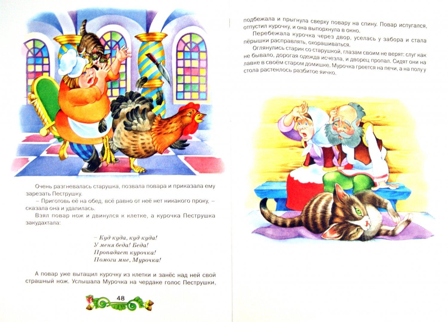 Иллюстрация 1 из 12 для Как зайка сапожки покупал | Лабиринт - книги. Источник: Лабиринт