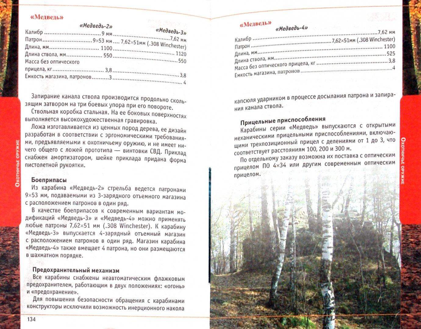 Иллюстрация 1 из 7 для Охота - Ликсо, Виноградов, Шунков | Лабиринт - книги. Источник: Лабиринт