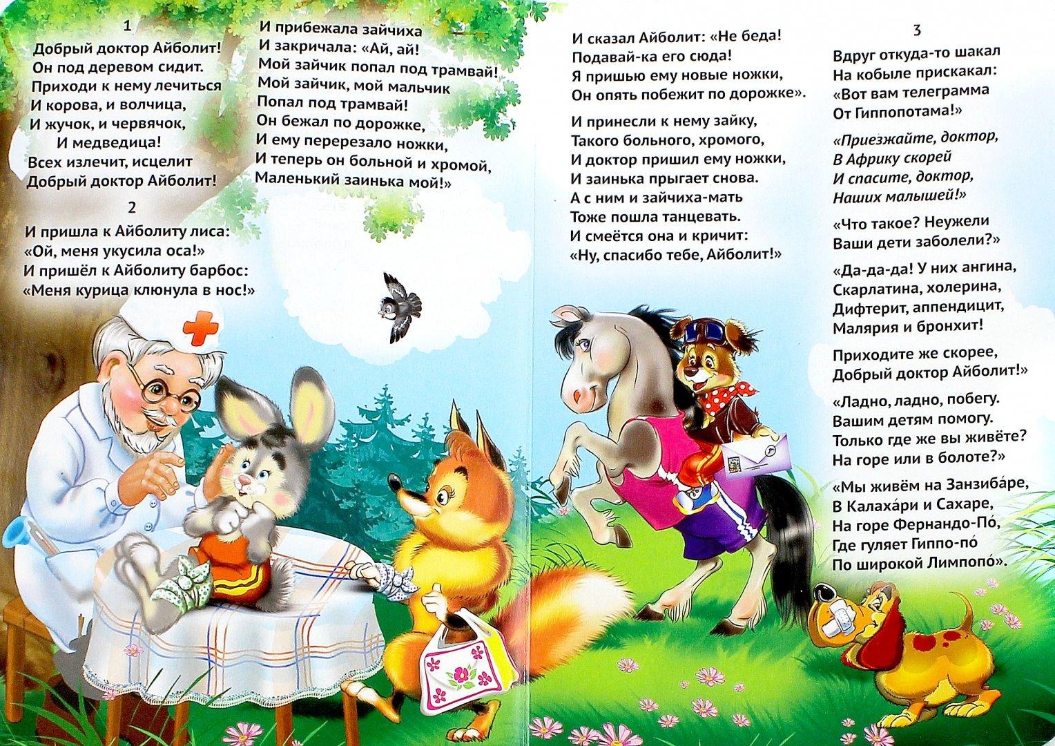 Сказки чуковского для детей с картинками яркими