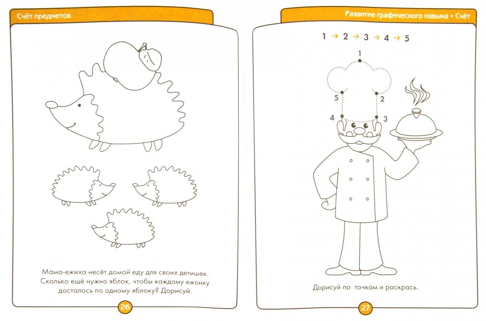 Иллюстрация 1 из 12 для 100 полезных упражнений. Для детей от 3-х лет | Лабиринт - книги. Источник: Лабиринт