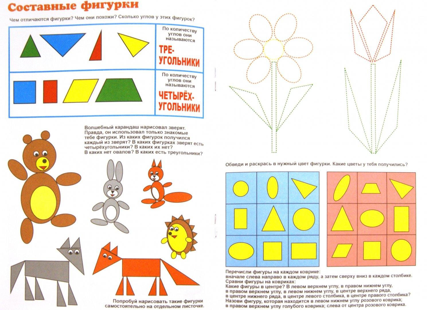 Иллюстрация 1 из 9 для Посмотри вокруг. ВЕСЕЛЫЕ ФИГУРЫ - О. Кучеренко   Лабиринт - книги. Источник: Лабиринт
