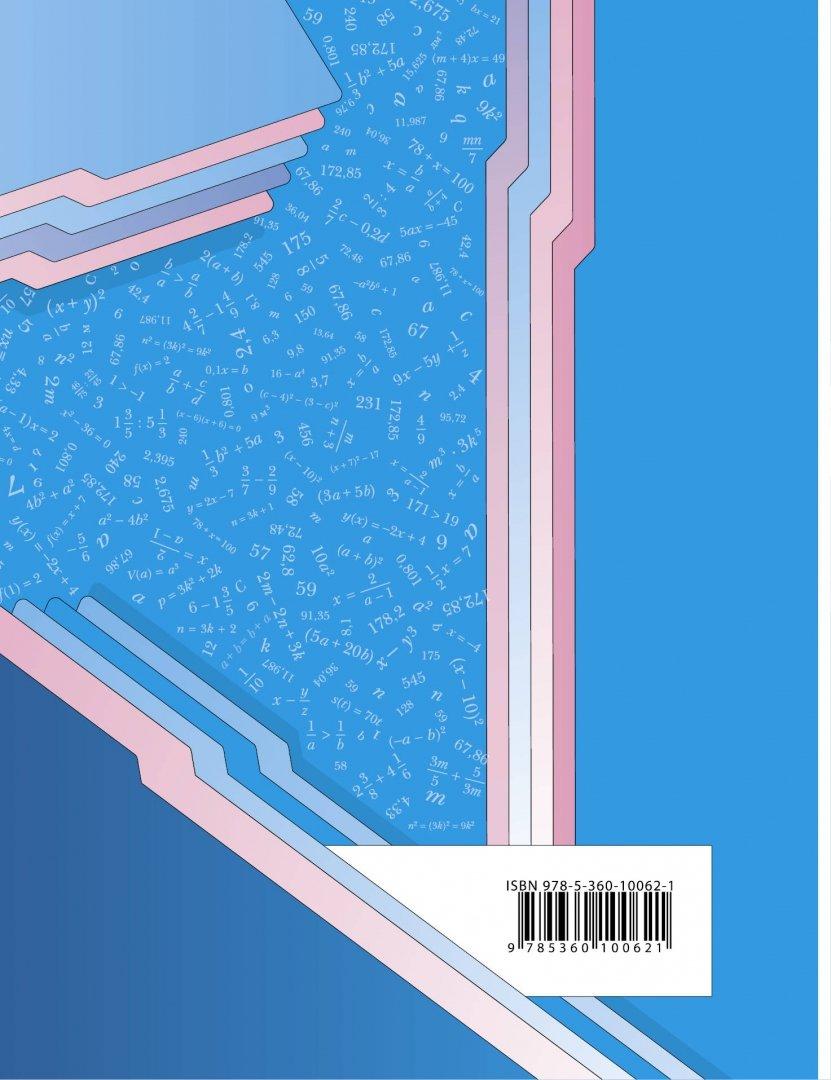 Иллюстрация 1 из 2 для Алгебра. 7 класс. Учебник - Мерзляк, Полонский, Якир   Лабиринт - книги. Источник: Лабиринт