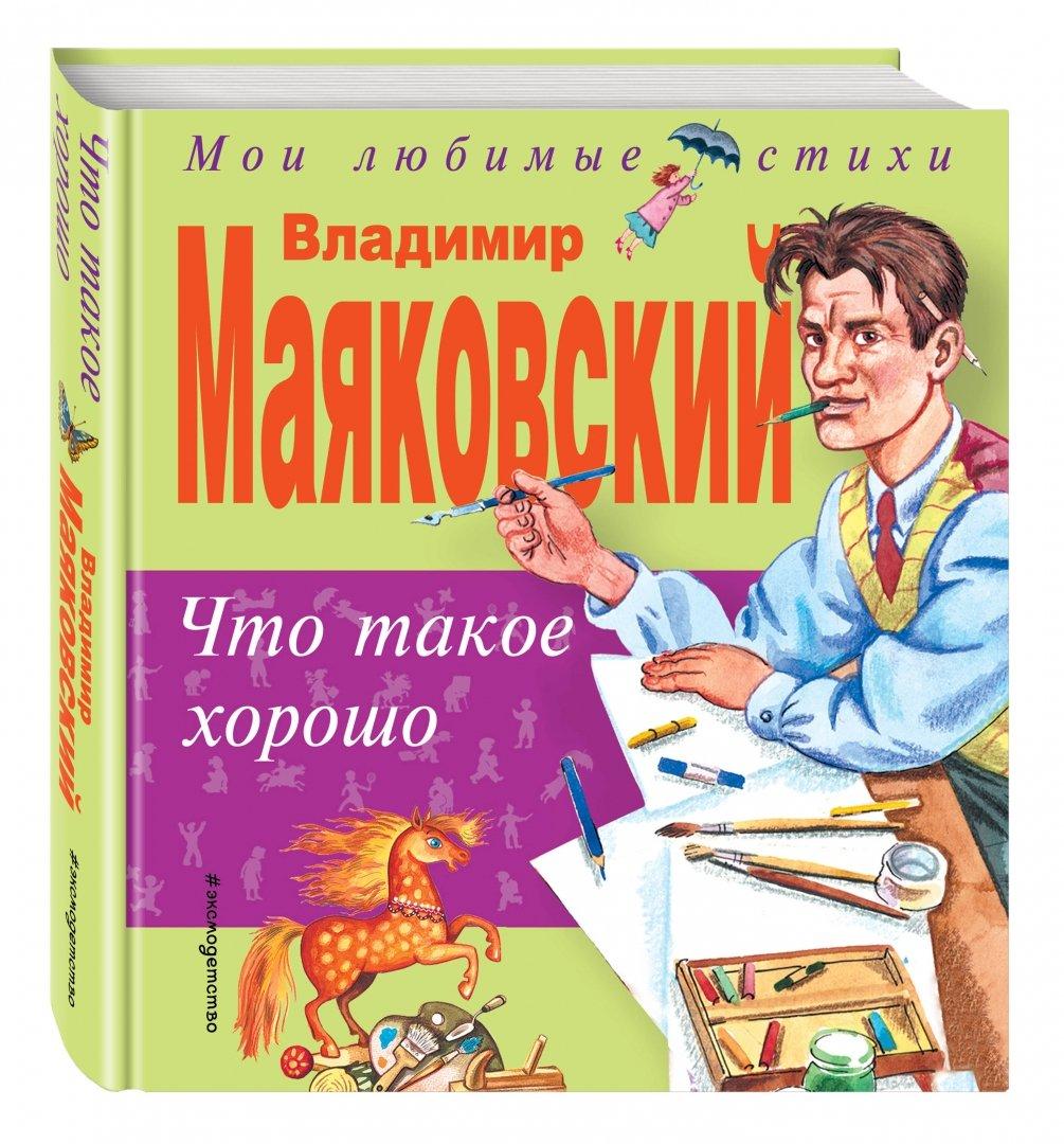 Иллюстрация 1 из 38 для Что такое хорошо - Владимир Маяковский | Лабиринт - книги. Источник: Лабиринт