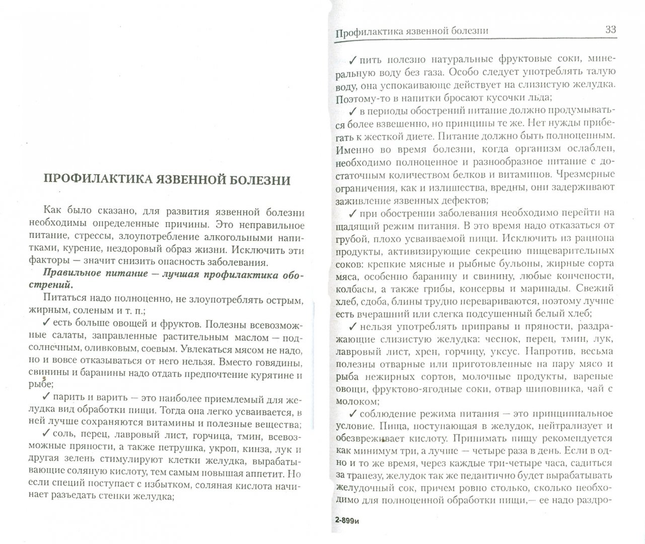 Иллюстрация 1 из 2 для Язвенная болезнь - Ольга Афанасьева | Лабиринт - книги. Источник: Лабиринт