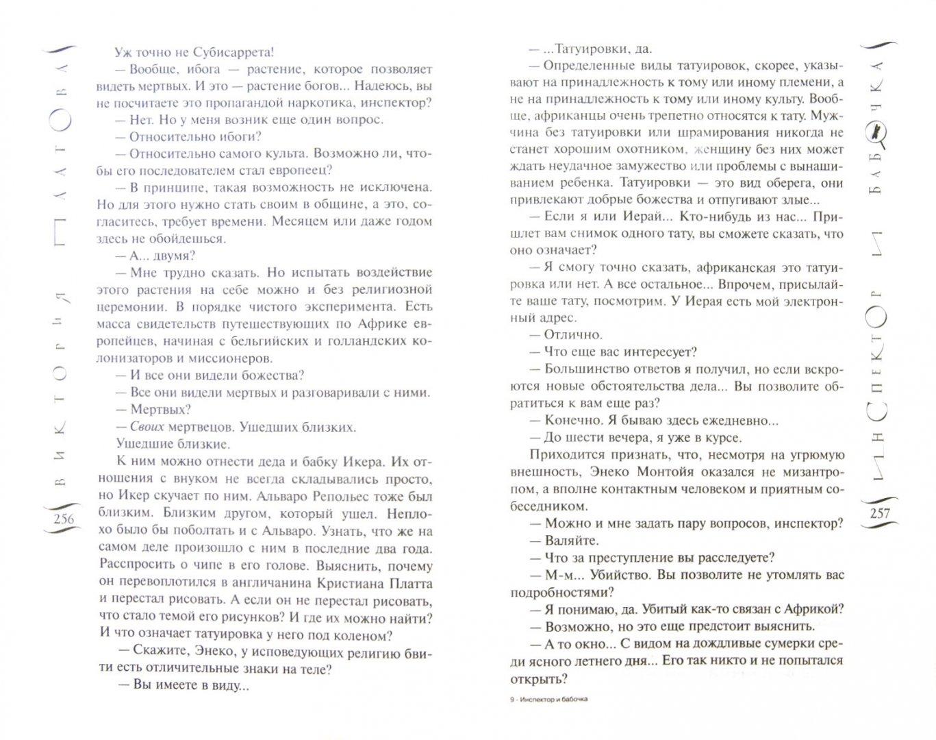 Иллюстрация 1 из 5 для Инспектор и бабочка - Виктория Платова | Лабиринт - книги. Источник: Лабиринт