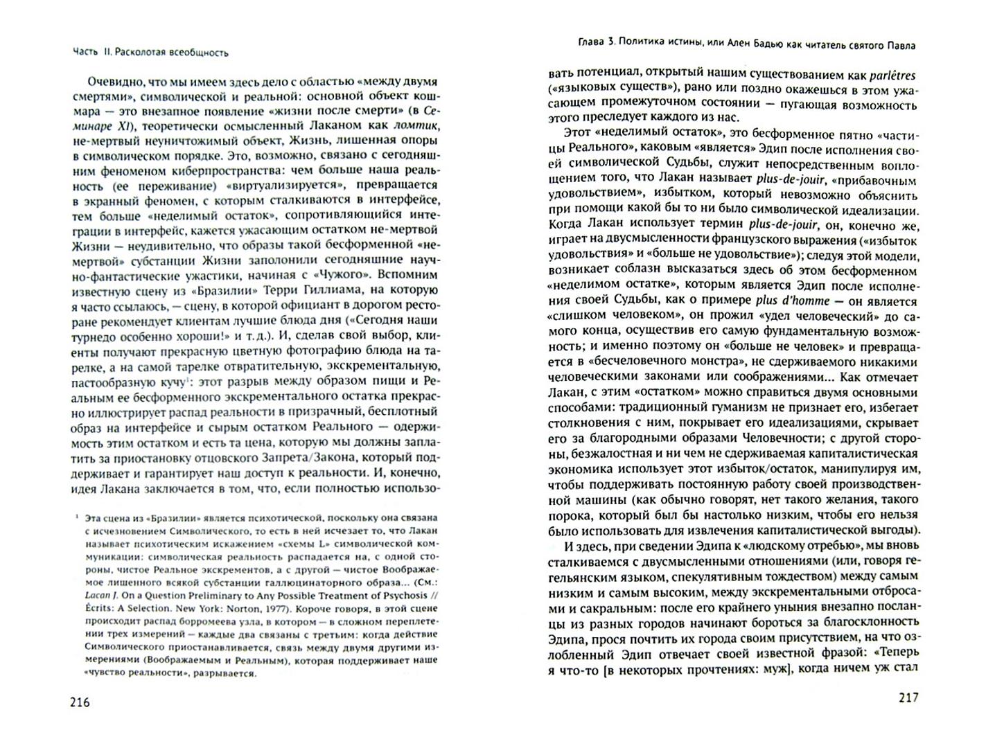 Иллюстрация 1 из 9 для Щекотливый субъект. Отсутствующий центр политической онтологии - Славой Жижек   Лабиринт - книги. Источник: Лабиринт