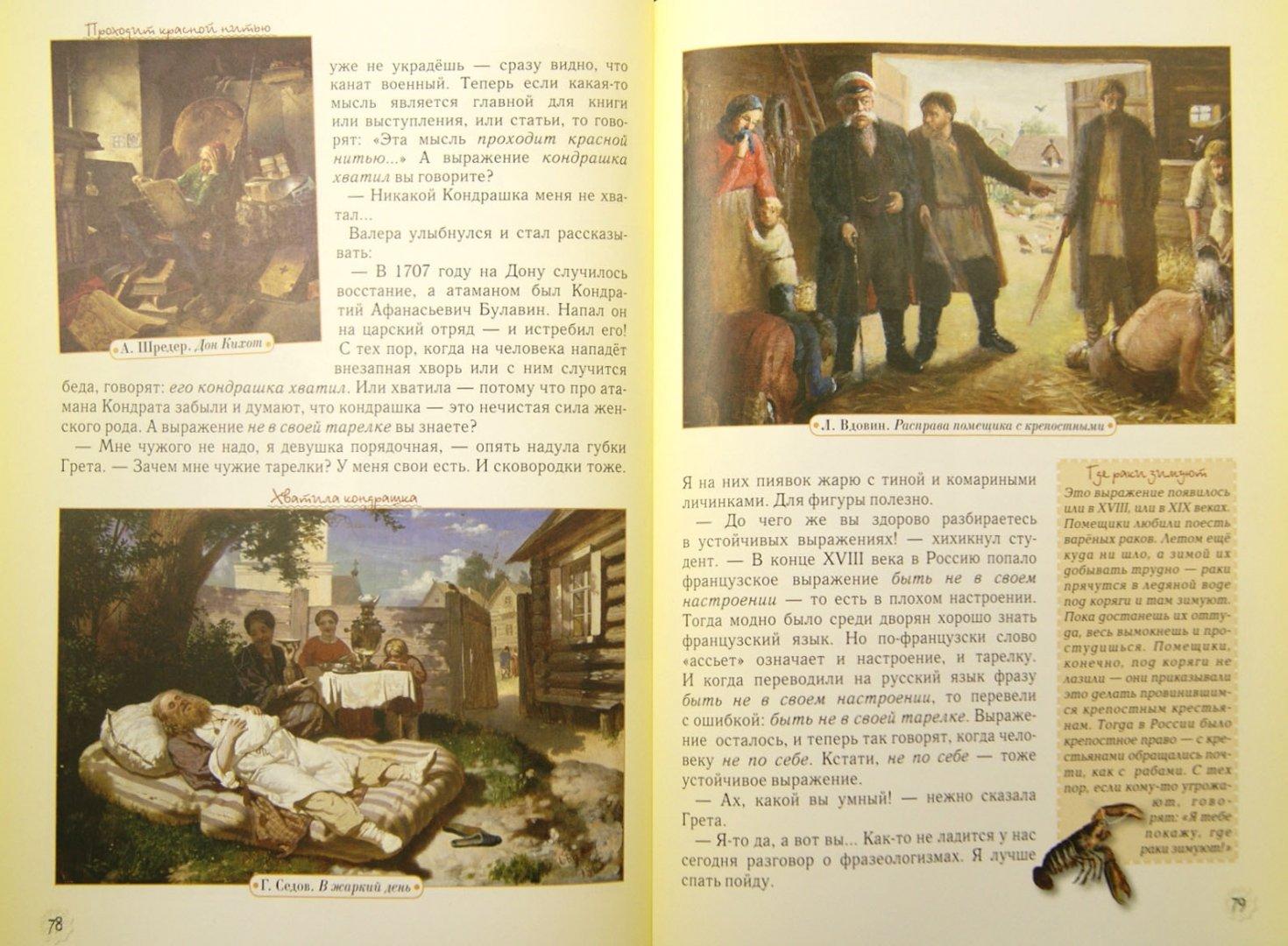 Иллюстрация 1 из 21 для Приключения фразеологических оборотов - Светлана Лаврова | Лабиринт - книги. Источник: Лабиринт