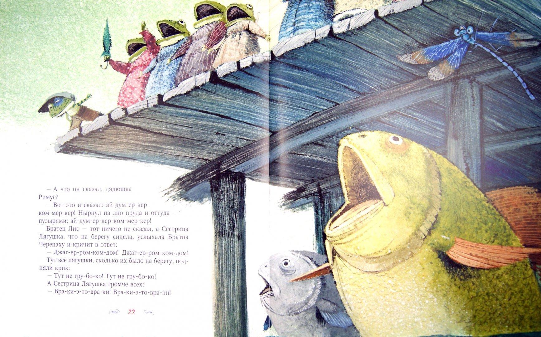 Иллюстрация 1 из 34 для Сказки дядюшки Римуса. Братец Кролик и Братец Воробушек - Джоэль Харрис   Лабиринт - книги. Источник: Лабиринт
