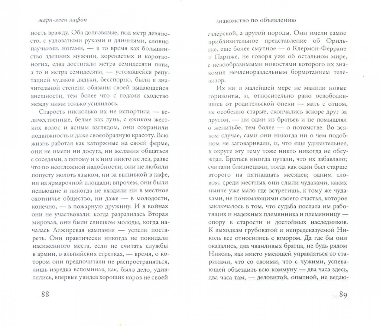 Иллюстрация 1 из 21 для Знакомство по объявлению - Мари-Элен Лафон | Лабиринт - книги. Источник: Лабиринт