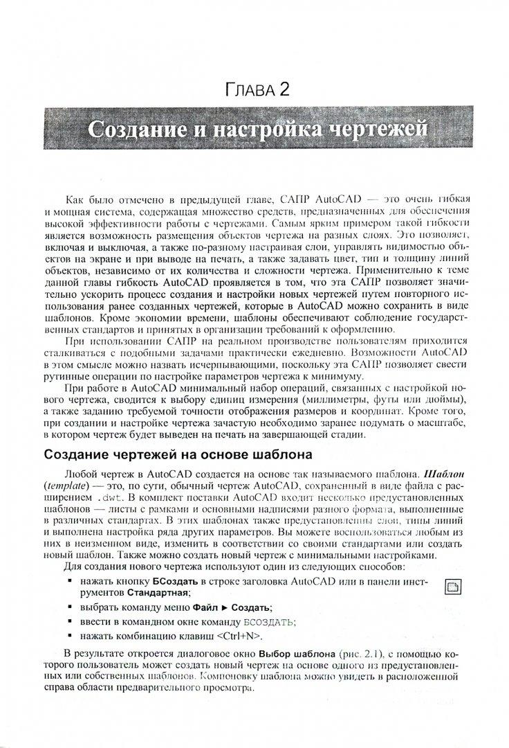 Иллюстрация 1 из 2 для Один на один с AutoCAD 2009. Официальная русская версия (+CD) - Татьяна Климачева   Лабиринт - книги. Источник: Лабиринт