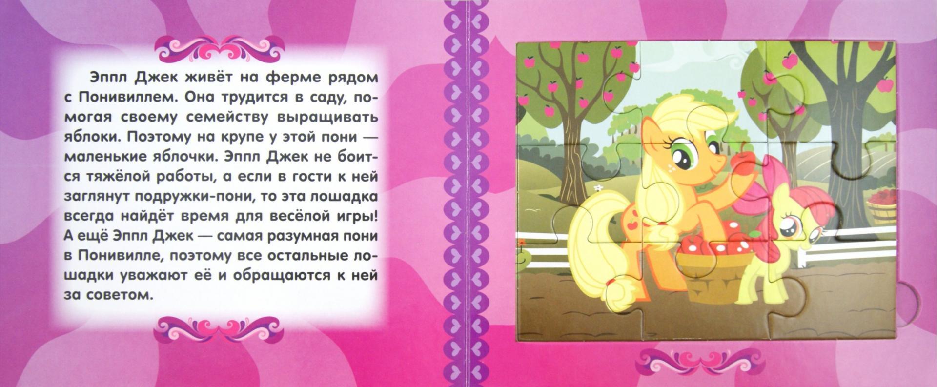 сказки про пони картинки богатые раджи держали
