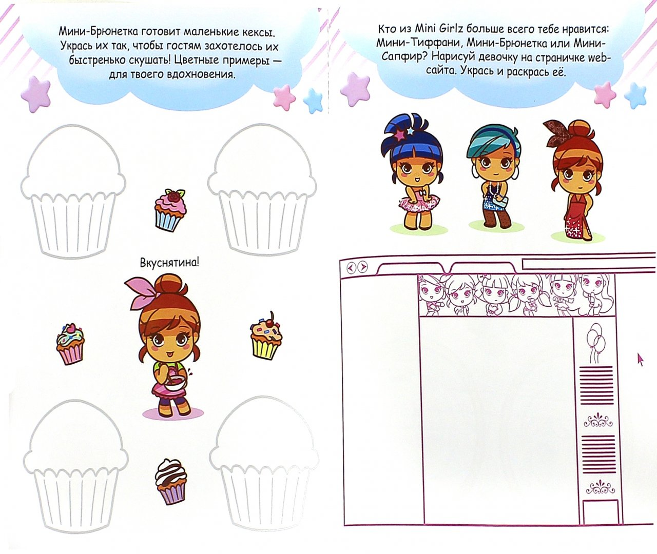 Иллюстрация 1 из 5 для Вечеринка. Играй вместе с Міnі Girlz - Сесиль Марбехан   Лабиринт - книги. Источник: Лабиринт