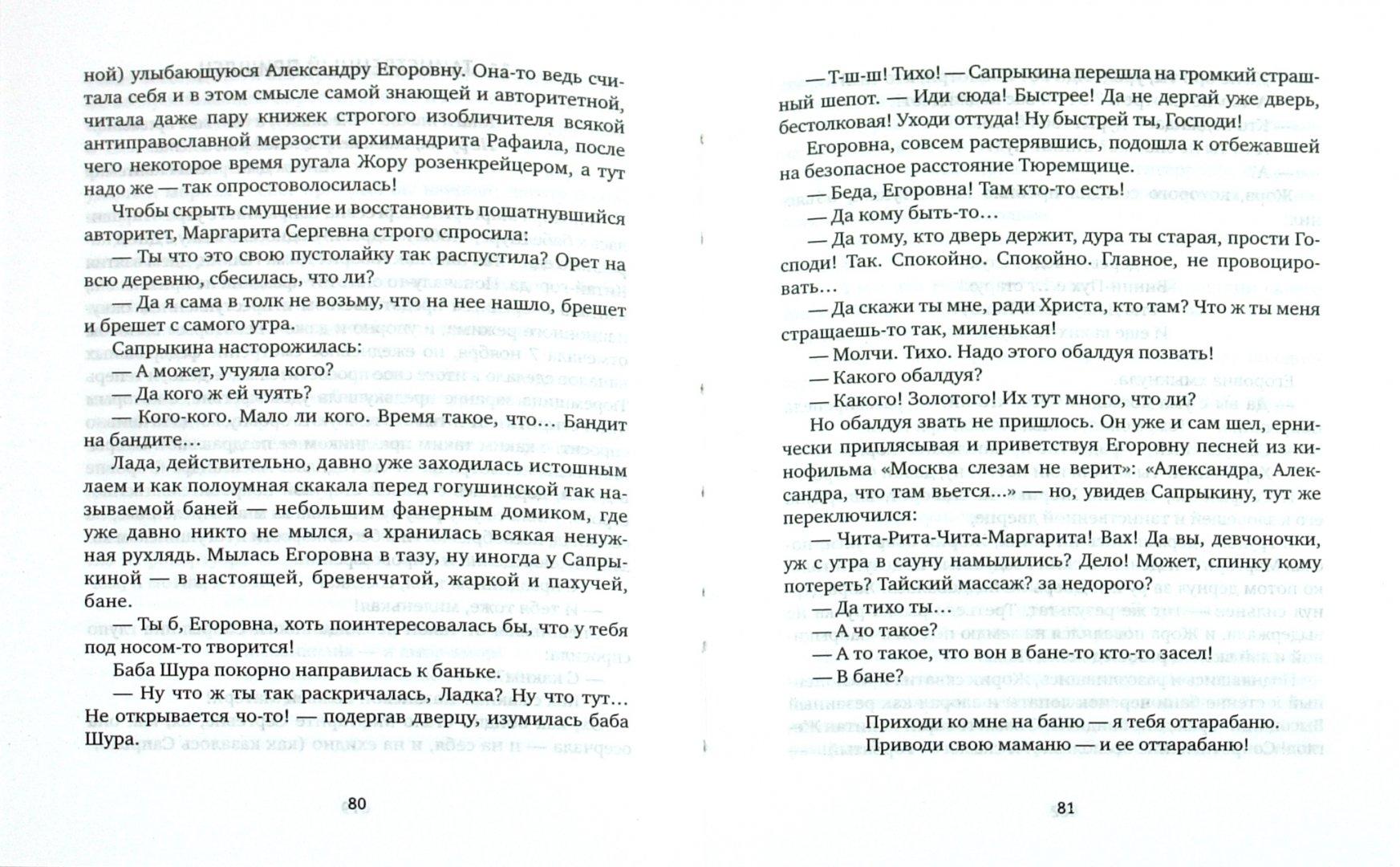 Иллюстрация 1 из 3 для Лада, или Радость. Хроника верной и счастливой любви - Тимур Кибиров   Лабиринт - книги. Источник: Лабиринт