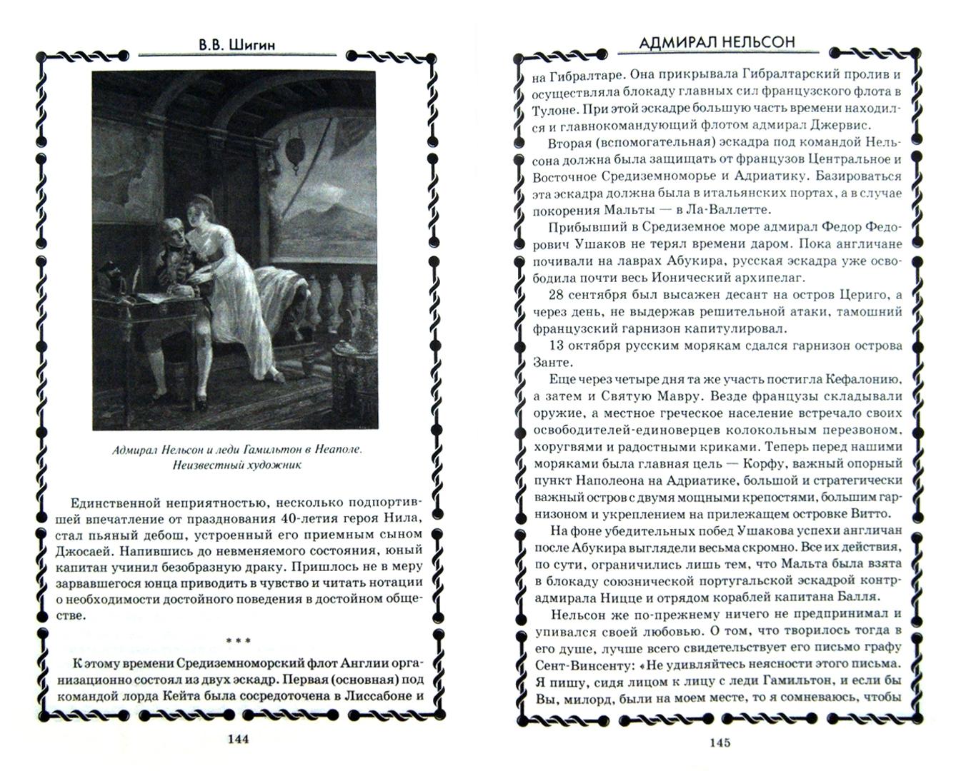 Иллюстрация 1 из 12 для Адмирал Нельсон. Герой и любовник - Владимир Шигин | Лабиринт - книги. Источник: Лабиринт