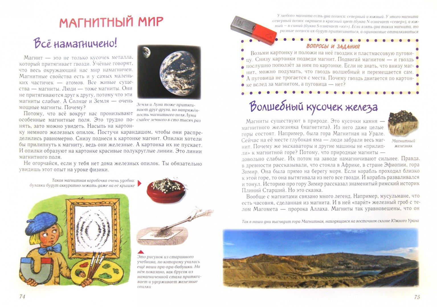 Иллюстрация 1 из 38 для Занимательная физика - Светлана Лаврова | Лабиринт - книги. Источник: Лабиринт