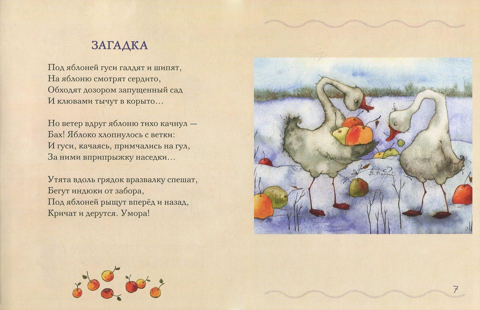 Иллюстрация 1 из 28 для Приставалка - Саша Черный   Лабиринт - книги. Источник: Лабиринт